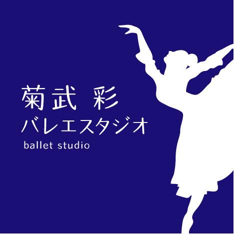 菊武バレエスタジオ