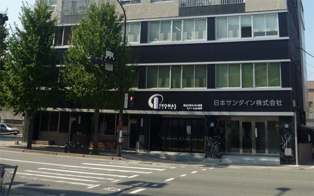 リファイン福岡(株)