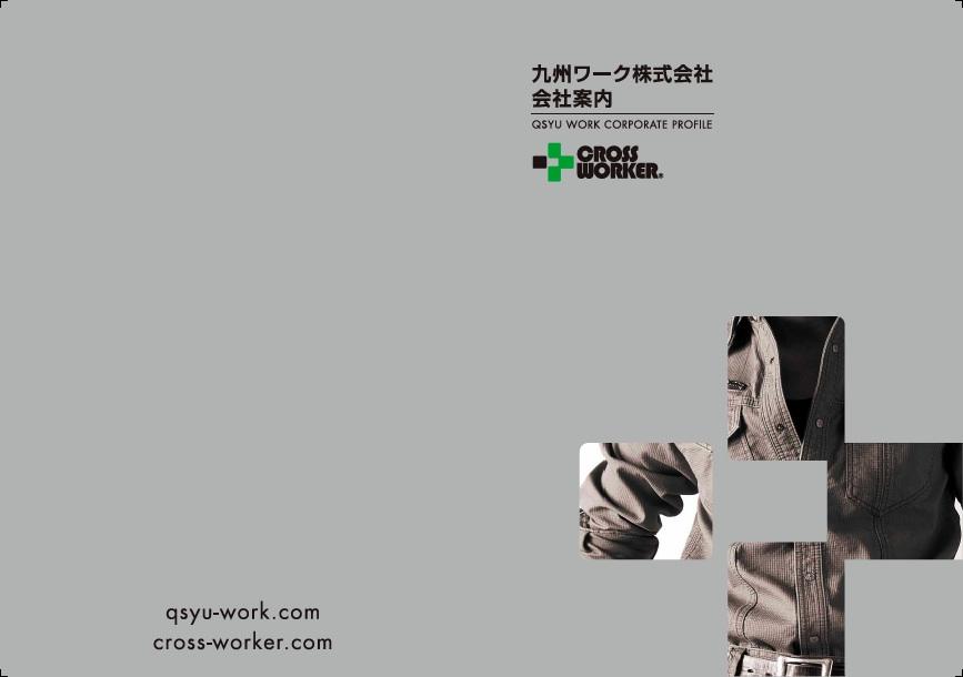 九州ワーク(株)